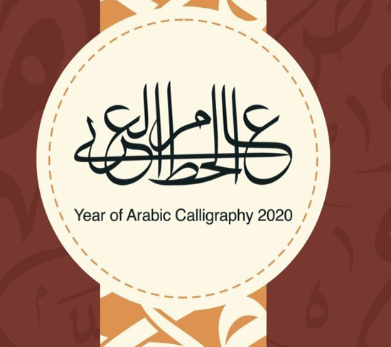 King Abdulaziz Public Library evaluating the Arabic calligraphy competition
