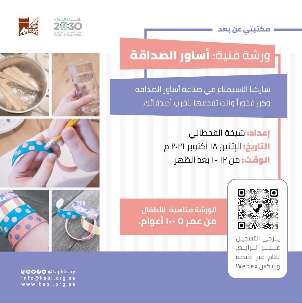 Art workshop: friendship bracelets